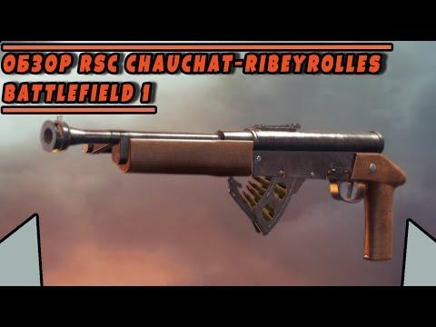 Обзор RSC Chauchat-Ribeyrolles из DLC апокалипсис | BATTLEFIELD 1