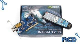 Beholder Behold TV T7: обзор ТВ-тюнера © F1CD.ru