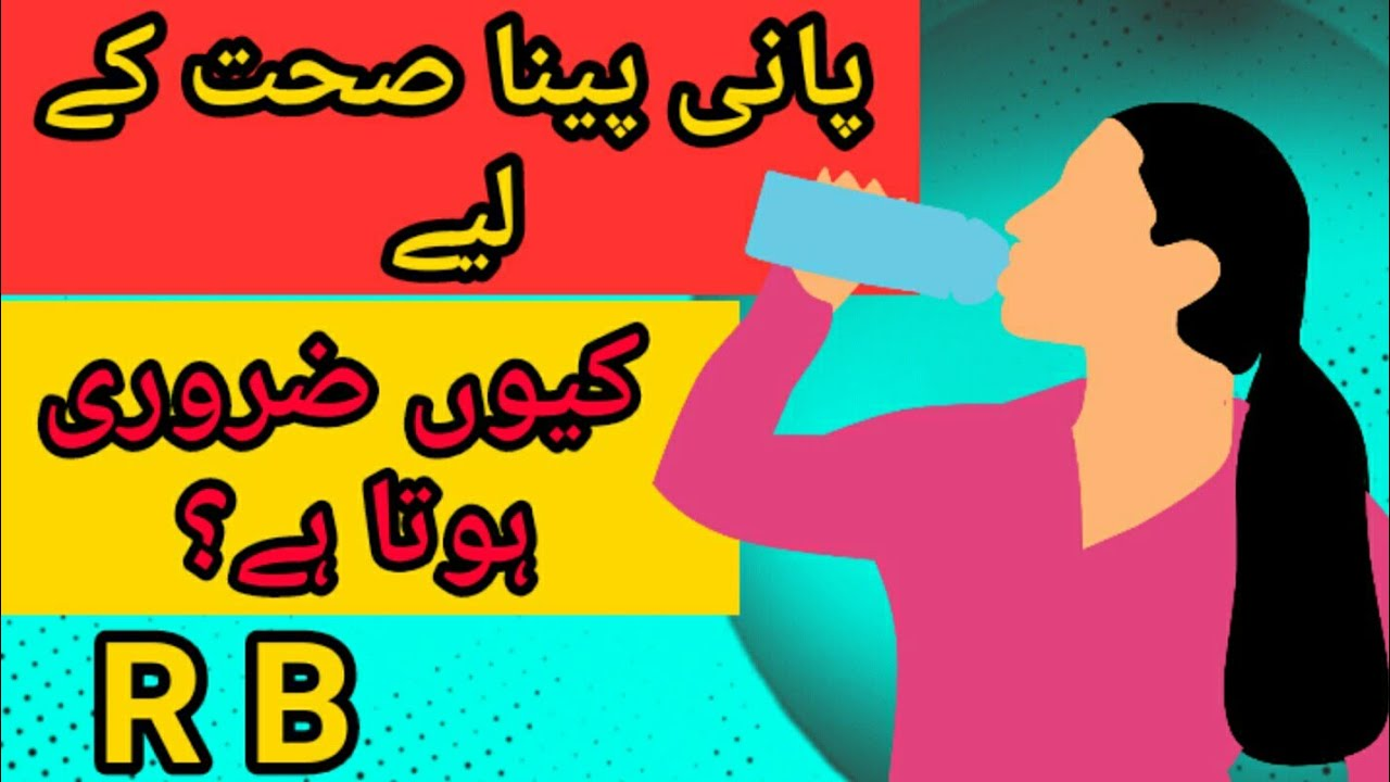 Why is drinking water necessary for health? URDU/HINDI