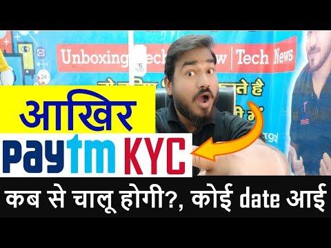 आखिर PayTm की KYC कब से चालू होगी ? चालू होगी भी या नहीं | PayTm KYC की कोई date आई हैं क्या?