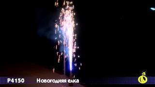Р4150 Новогодняя Елка Фонтан(Фонтан