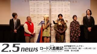 ロードス島戦記 制作発表会(キャスト) 成松慶彦 検索動画 23
