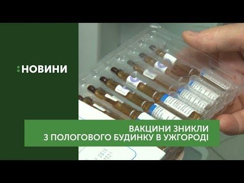 Близько 2,5 тисяч доз вакцин від БЦЖ вкрали з пологового будинку в Ужгороді
