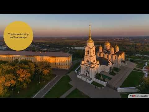 Видеоурок «Культура Руси XII–XIII вв.»