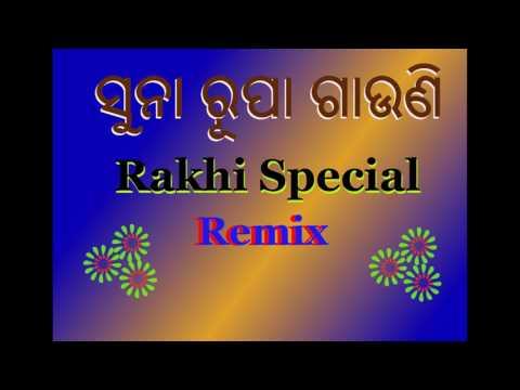 Suna Rupa Gauni (ସୁନା ରୂପା ଗାଉଣି )-Odia Raksha Bandhan Mega Dance Mix-2017 DJ Lalu