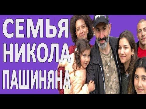 Семья Никола Пашиняна и его жена Анна Акопян