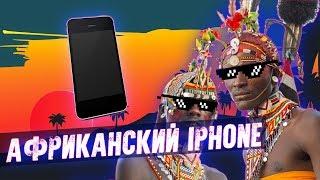Африканский IPHONE