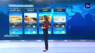 النشرة الجوية الأردنية من رؤيا 17-11-2018