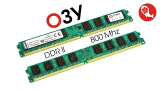 Оперативная память DDR2 800 Mhz из Китая спустя год использования   KVR800D2N6/2G