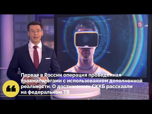 Первая в России операция, проведённая травматологами с использованием дополнительной реальности