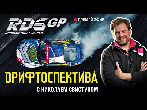Гриня, Цареградцев и другие вспоминают лучшие моменты и секреты RDS GP 2019 || Дрифтоспектива #1