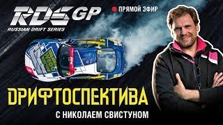 RDS GP 2019 – лучшие моменты, секреты и герои || Дрифтоспектива #1: вспоминаем 1 этап 2019 года