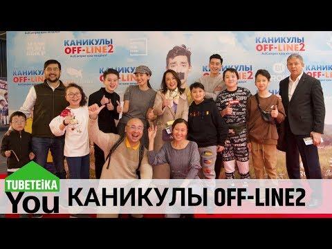🎭На КАНИКУЛЫ OFF-LINE 2 . Новости о 3 части и кастинге  !!!