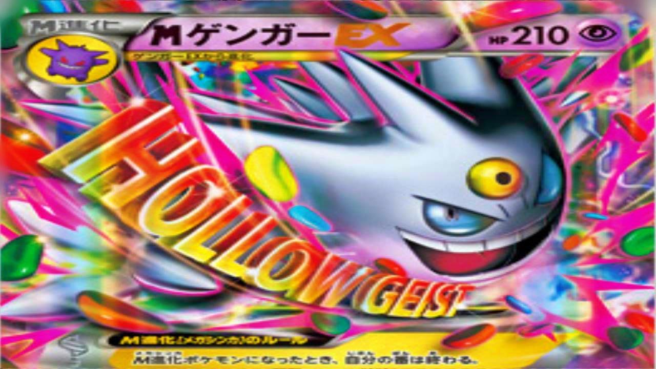 shiny mega gengar ex card pokemon x and y phantom gate tcg youtube