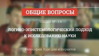 А 1.4 Логико-эпистемологический подход к исследованию науки - Философия науки для аспирантов