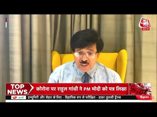 Tips for prevention from third wave of Covid-19, Dr. Ravi Malik on Aaj Tak