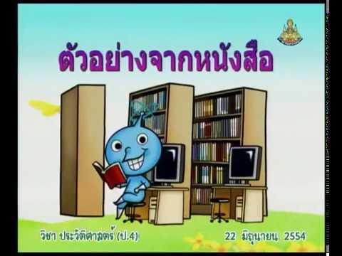 018 540622 P4his B historyp 4 ประวัติศาสตร์ป 4 ตัวอย่างการใช้ทศวรรษ ศตวรรษ  และสหัสวรรษ