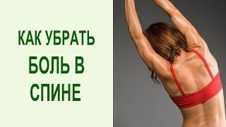 Упражнения для расслабления мышц спины и позвоночника в домашних условиях.  Yogalife(Упражнения для расслабления мышц спины и позвоночника в домашних условиях - http://antistress.hatha-yoga.com.ua - получи..., 2015-06-30T07:04:16.000Z)
