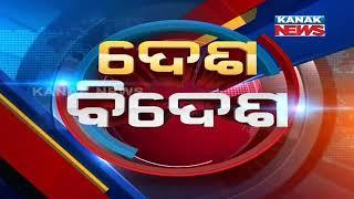 Speed News     Desh Bidesh     25th January 2021     Kanak News Digital    