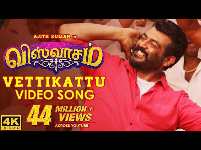 Vettikattu Full Video Song | Viswasam Video Songs | Ajith Kumar, Nayanthara | D.Imman | Siva