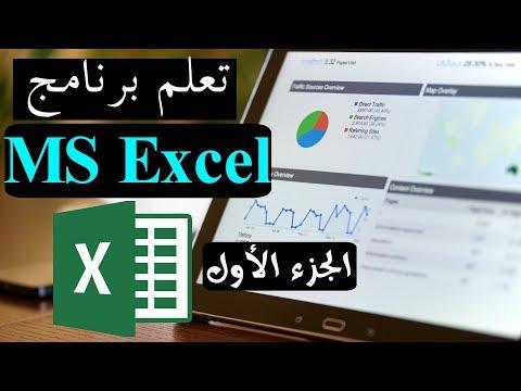 MS Excel تعلم برنامج