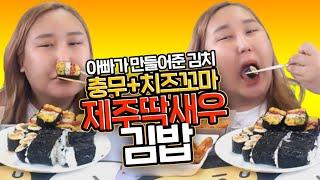 충무김밥+제주딱새우김밥+치츠꼬마김밥(+총각김치) 먹방M…