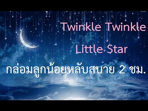 Twinkle Twinkle Little Star Music Box