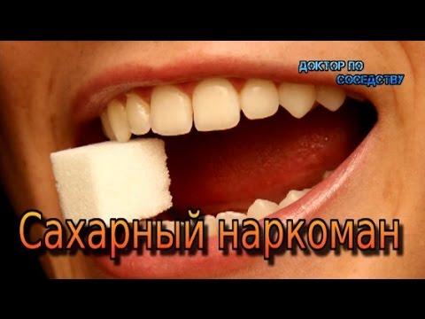 """САХАРНЫЙ """"НАРКОМАН"""" / SUGAR """"ADDICT"""""""