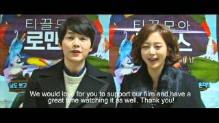 Video Penny Pinchers (티끌모아 로맨스) - Cast Shout Out: Han Ye-Seul & Song Joong Ki download MP3, 3GP, MP4, WEBM, AVI, FLV April 2018