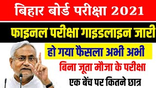सभी को देखना जरूरी - Bihar Board Examination New Guidelines Jari 2021- 10th 12th Exam New Rule 2021