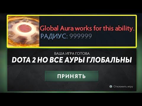 видео: ЭТО ДОТА 2 НО ВСЕ АУРЫ ГЛОБАЛЬНЫ! dota 2 but auras are global #2