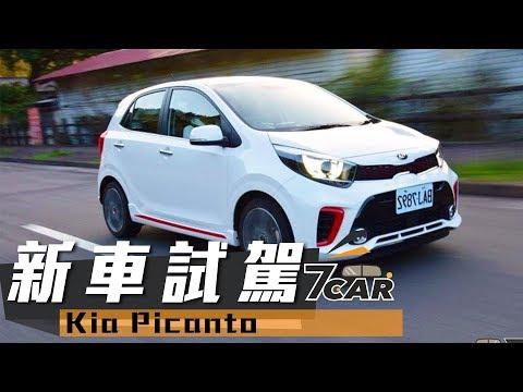 【新車試駕】Kia Picanto GT-Line|都會小車 捨我其誰