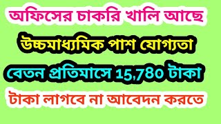 West Bengal Jobs Vacancy | Class 12 Pass Jobs in West Bengal | Urgent Jobs Recruitment West Bengal