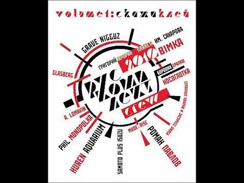Various – Рускомплект Volume 1. Скажиклей (extracts)