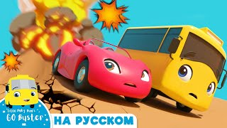 ВУЛКАН и Бастер! | @Go Buster на Русском  | Автобус Бастер | Детские Песни