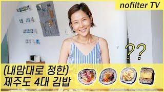 내맘대로 정한 제주도 4대 김밥 리뷰  김나영의 노필터…
