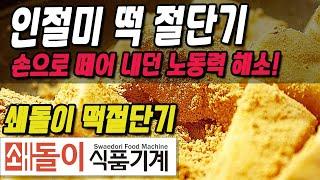 [쇄돌이 식품기계]인절미 떡 절단기
