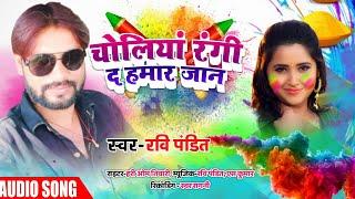 #Holi Song - चोलिया रंगे दा हमर जान - Ravi Pandit - Hit bhojpuri holi song 2021