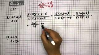Упражнение 1.22. Алгебра 7 класс Мордкович А.Г.