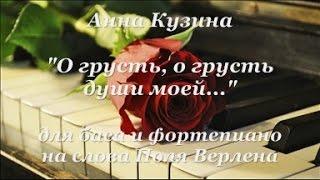 Анна Кузина.