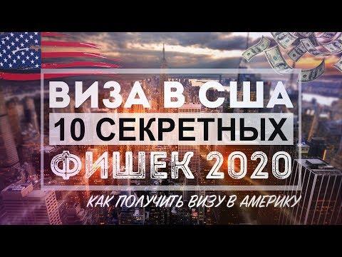 ВИЗА В США 2020. 10 СЕКРЕТНЫХ ФИШЕК КАК ГАРАНТИРОВАННО ПОЛУЧИТЬ ВИЗУ В АМЕРИКУ