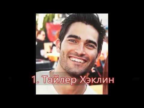 Топ 8 самых привлекательных актеров из сериала Волчонок / Какие же они красавчики =)))