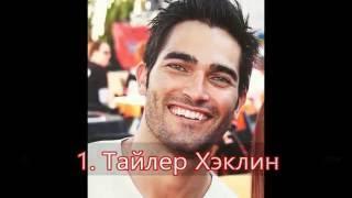 """Топ 8 самых привлекательных актеров из сериала """"Волчонок"""" / Какие же они красавчики =)))"""