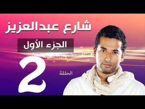 مسلسل شارع عبد العزيز الجزء الاول الحلقة    2   Share3 Abdel Aziz Series Eps