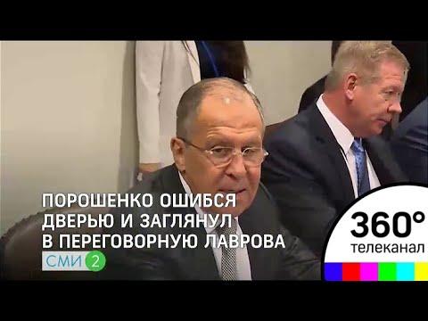 На Генассамблее ООН Порошенко ошибся дверью и заглянул в переговорную Лаврова - СМИ2