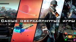 ТОП Игр не оправдавших ожидания | TOP Overhyped Games