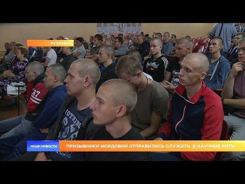 Призывники Мордовии отправились служить  в научные роты