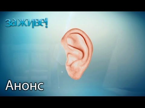 «Уши к чему снятся во сне? Если видишь во сне Уши, что