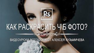 Как раскрасить чёрно-белую фотографию в фотошопе?(БЕСПЛАТНЫЙ КУРС ДЛЯ НОВИЧКОВ В ФОТОШОПЕ: http://photoshop-professional.ru/antichainik/ В этом видеоуроке я покажу Вам простую..., 2015-11-28T13:25:11.000Z)