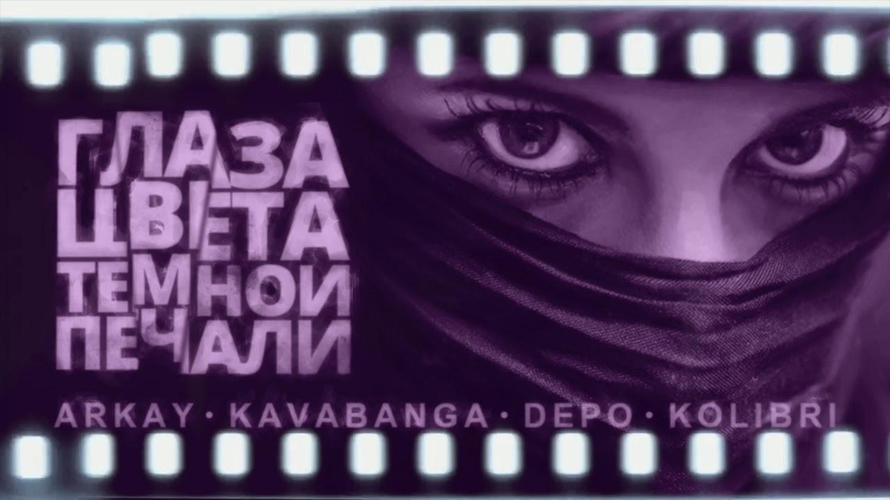 Kavabanga Depo Kolibri ft ARKAY - Глаза цвета тёмной печали (Премьера песни, 2019) / НОВИНКА ВЕСНЫ